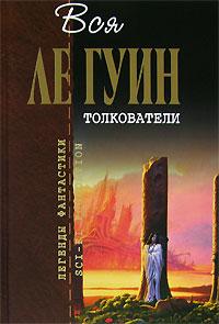 Ле Гуин У. - Толкователи обложка книги