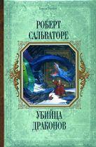Сальваторе Р. - Убийца драконов' обложка книги