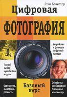 Бэвистер С. - Цифровая фотография. Базовый курс' обложка книги