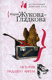 История падшего ангела Жукова-Гладкова М.