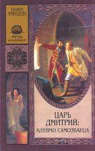 Аминодова Е. - Царь Дмитрий: Клеймо самозванца' обложка книги