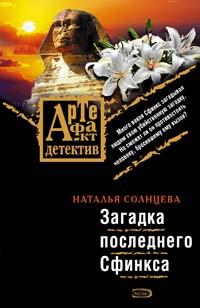 Загадка последнего Сфинкса: роман Солнцева Н.А.