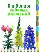 Березкина И.В., Григорьева Н.В. - Библия садовых растений' обложка книги