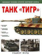 Форд Р. - Танк Тигр' обложка книги