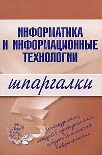 Шпаргалки (обложка)