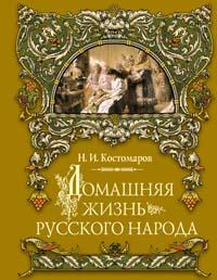 Домашняя жизнь русского народа
