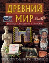 Древний мир. Культура, искусство, история. Иллюстрированная энциклопедия