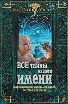Денищенко Е.О. - Все тайны вашего имени. Астрологический, нумерологический, цветовой код имени' обложка книги