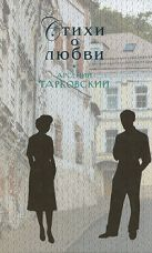 Тарковский А.А. - Стихи о любви' обложка книги