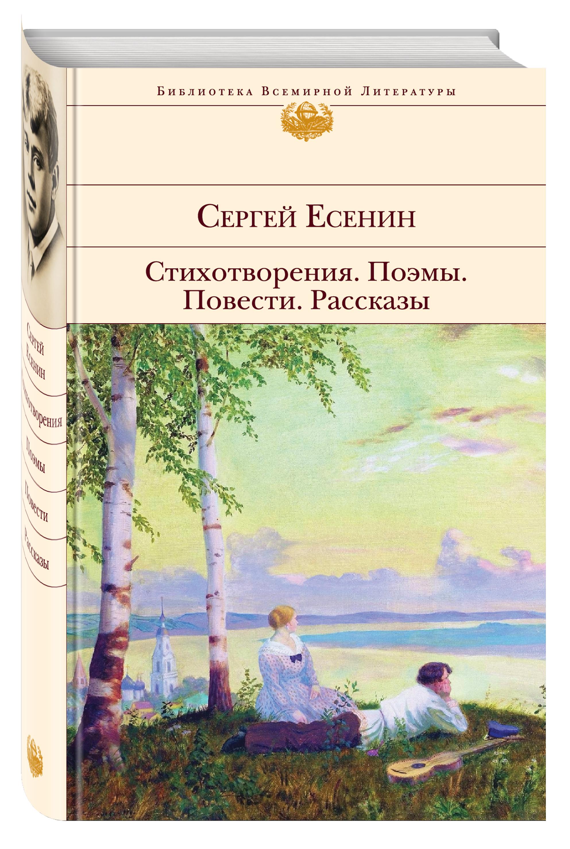 Есенин С.А. Стихотворения. Поэмы. Повести. Рассказы