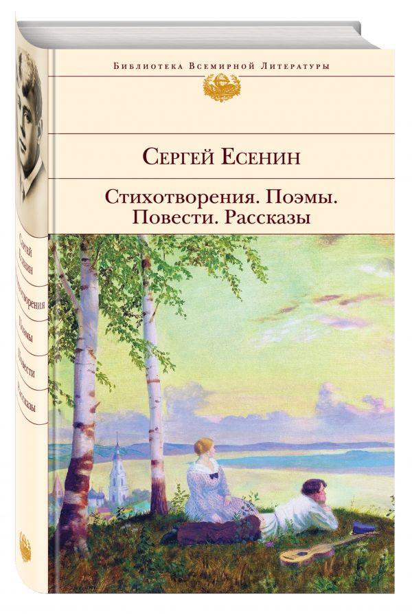 Стихотворения. Поэмы. Повести. Рассказы Есенин С.А.