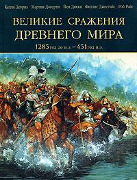 Великие сражения Древнего мира. 1285 до н.э. - 451н.э.