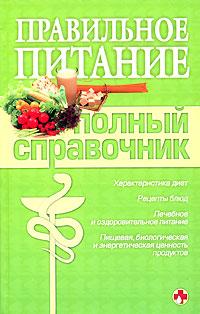 Правильное питание. Полный справочник