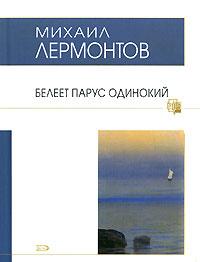 Белеет парус одинокий Лермонтов М.Ю.