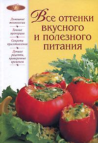 Все оттенки вкусного и полезного питания Смагин А.М., Смагина И.Н.