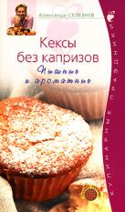 Селезнев А. - Кексы без капризов. Пышные и ароматные' обложка книги