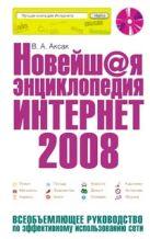 Аксак В.А. - Новейшая энциклопедия Интернет 2008. (+CD)' обложка книги