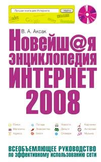 Новейшая энциклопедия Интернет 2008. (+CD)