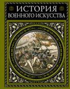 Михневич Н.П. - История военного искусства' обложка книги