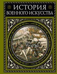 История военного искусства Михневич Н.П.