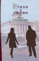 Казакова Р.Ф. - Стихи о любви' обложка книги