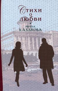 Стихи о любви Казакова Р.Ф.