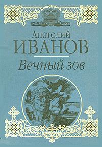 Вечный зов Иванов А.С.