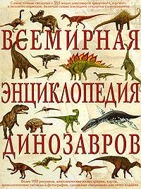 Всемирная энциклопедия динозавров Диксон Д.