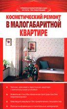 Зайцев В.Б. - Косметический ремонт в малогабаритной квартире' обложка книги