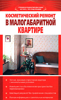 Косметический ремонт в малогабаритной квартире Зайцев В.Б.