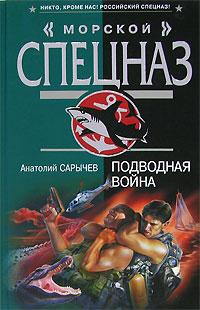 Подводная война Сарычев А.Я.