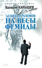 Карышев В.М. - Девять граммов на весы Фемиды' обложка книги
