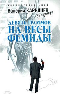 Девять граммов на весы Фемиды Карышев В.М.