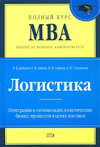 Логистика: Учебник