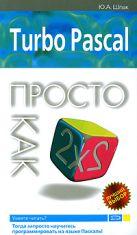 Шпак Ю.А. - Turbo Pascal. Просто как дважды два' обложка книги
