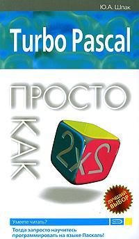 Turbo Pascal. Просто как дважды два