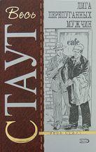 Стаут Р. - Лига перепуганных мужчин: детективный роман' обложка книги