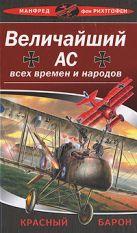 Манфред Ф.Р. - Величайший ас всех времен и народов. Красный барон' обложка книги