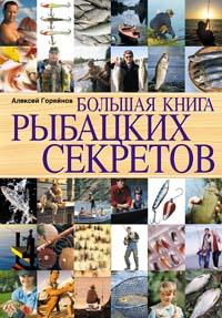 Большая книга рыбацких секретов Горяйнов А.Г.