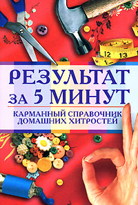 Результат за 5 минут. Карманный справочник домашних хитростей Ляхова К.А.