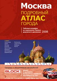 Москва. Подробный атлас города. Таблица штрафов за нарушение ПДД 2008