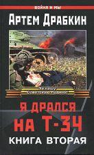 Драбкин А. - Я дрался на Т-34. Книга вторая' обложка книги