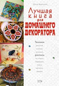 Лучшая книга для домашнего декоратора Воронова О.В.