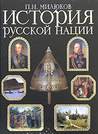 История русской нации