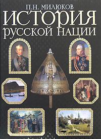 История русской нации Милюков П.Н.