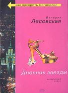 Лесовская В. - Дневник звезды' обложка книги