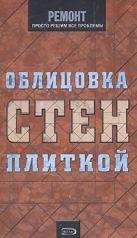 Мозаин С.Ю. - Облицовка стен плиткой' обложка книги