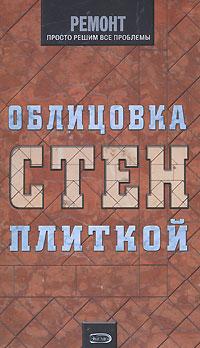 Облицовка стен плиткой Мозаин С.Ю.