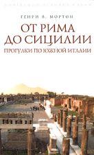 Мортон Г.В. - От Рима до Сицилии. Прогулки по Южной Италии' обложка книги