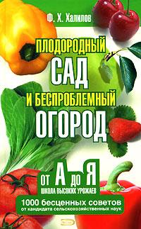 Настольная книга цветовода-садовода-огородника